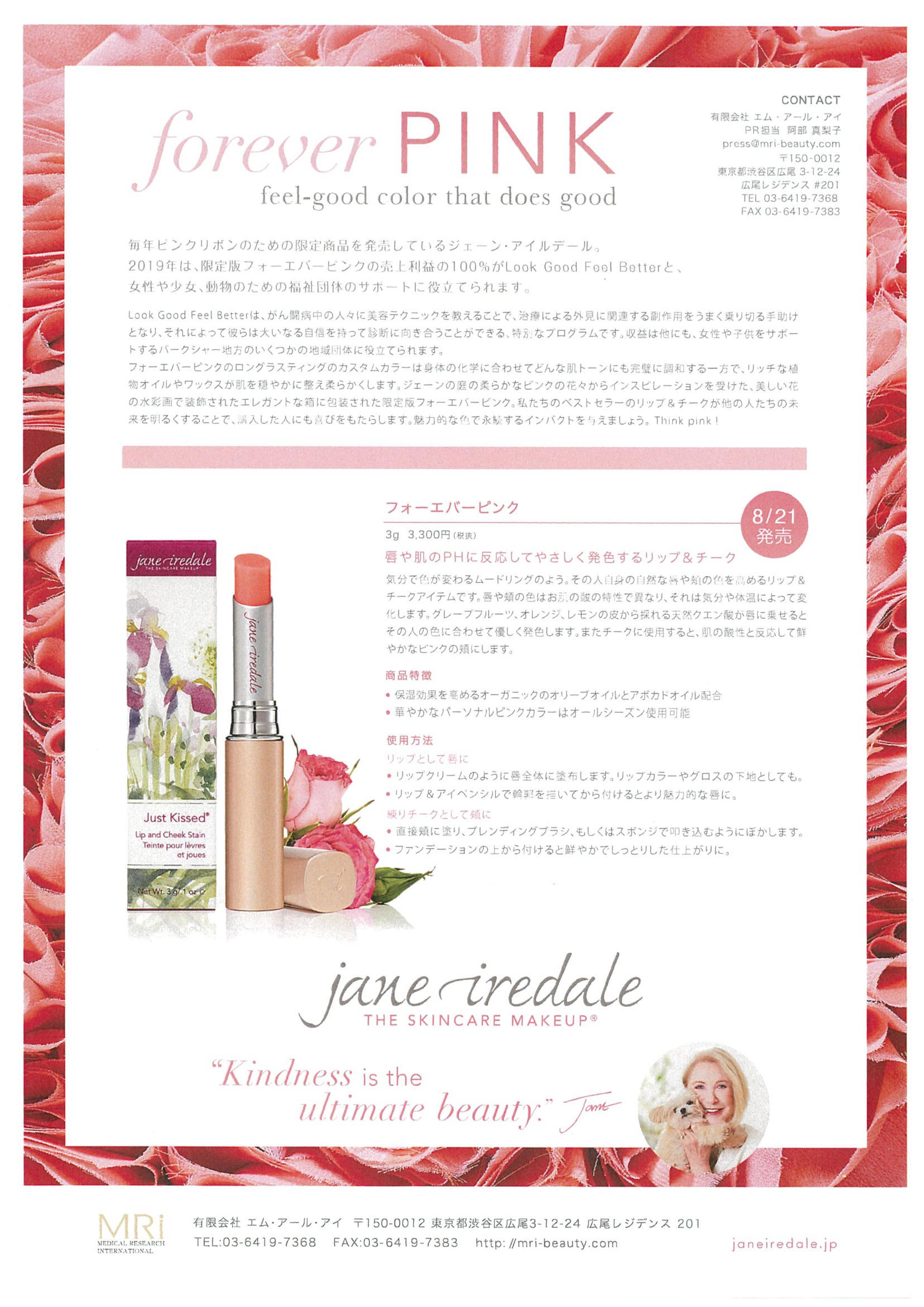 Jane Iredale フォーエバーピンク